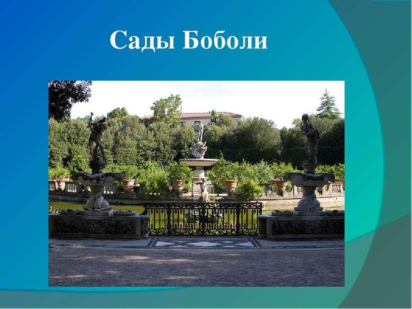 Сады Боболи