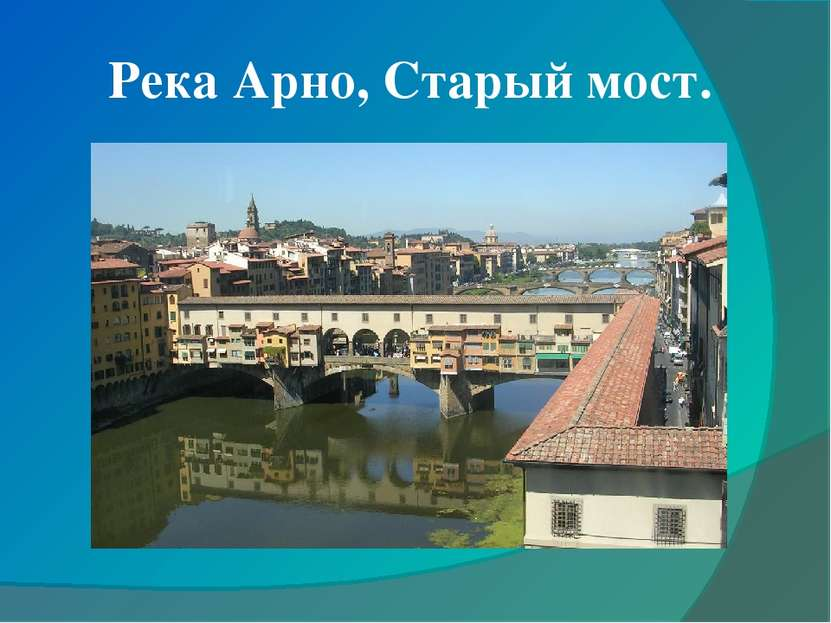Река Арно, Старый мост.