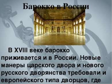 В XVIII веке барокко приживается и в России. Новые манеры царского двора и но...