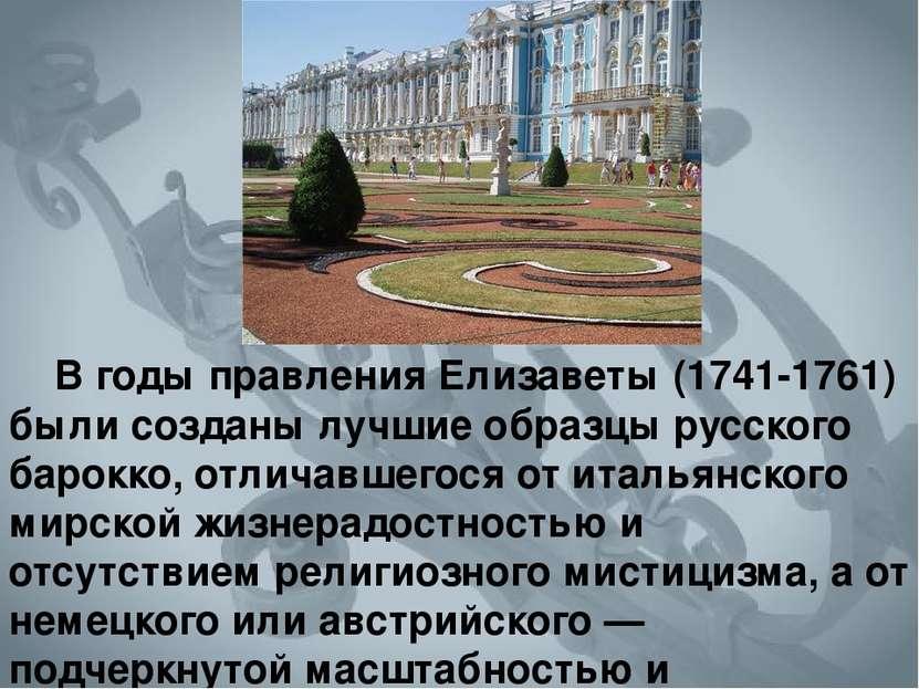 В годы правления Елизаветы (1741-1761) были созданы лучшие образцы русского б...