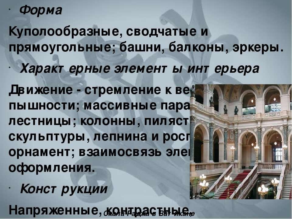 Форма Куполообразные, сводчатые и прямоугольные; башни, балконы, эркеры. Хара...