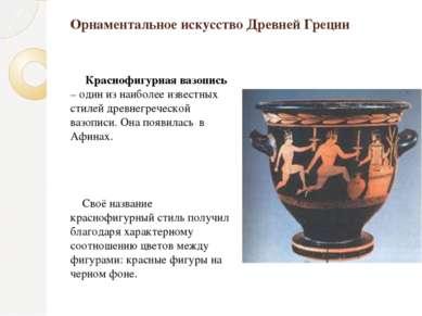 Орнаментальное искусство Древней Греции Краснофигурная вазопись – один из наи...