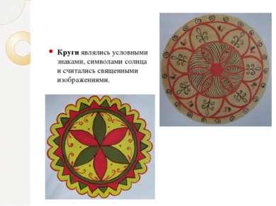 Кругиявлялись условными знаками, символами солнца и считались священными изо...