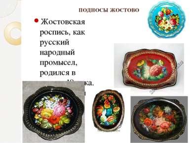 ПОДНОСЫ ЖОСТОВО Жостовская роспись, как русский народный промысел, родился в ...