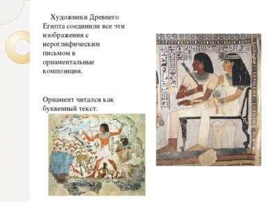 Художники Древнего Египта соединили все эти изображения с иероглифическим пис...