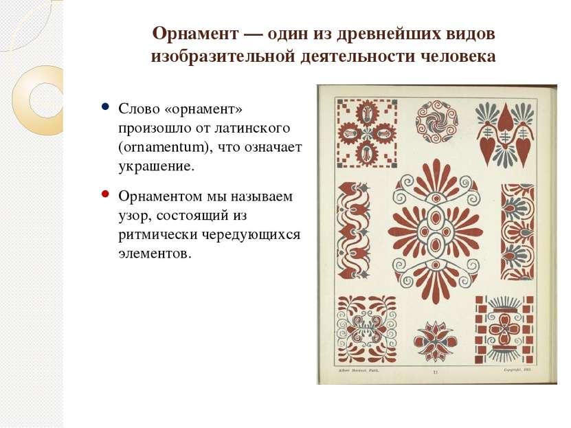 Орнамент — один из древнейших видов изобразительной деятельности человека Сло...