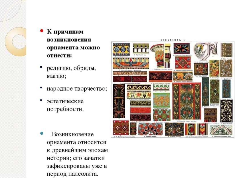 К причинам возникновения орнамента можно отнести: религию, обряды, магию; нар...