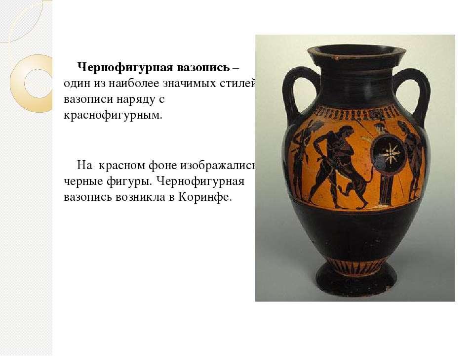 Чернофигурная вазопись – один из наиболее значимых стилей вазописи наряду с к...