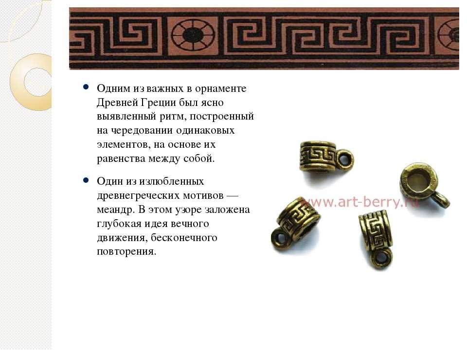 Одним из важных в орнаменте Древней Греции был ясно выявленный ритм, построен...