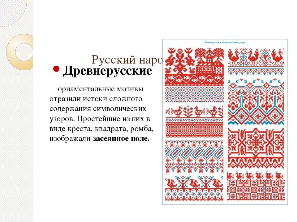 Русский народный орнамент Древнерусские орнаментальные мотивы отразили исток...