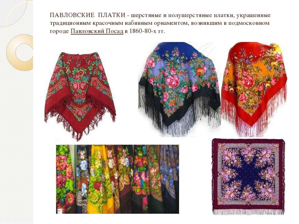 ПАВЛОВСКИЕ ПЛАТКИ - шерстяные и полушерстяные платки, украшенные традиционным...
