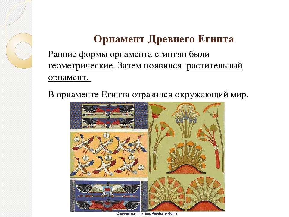 Орнамент Древнего Египта Ранние формы орнамента египтян были геометрические. ...