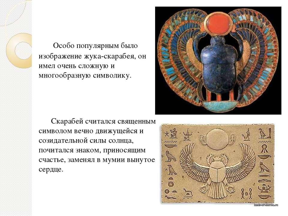 Особо популярным было изображение жука-скарабея, он имел очень сложную и мног...
