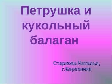 Петрушка и кукольный балаган Старкова Наталья, г.Березники