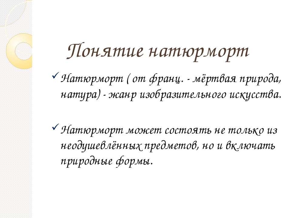 Понятие натюрморт Натюрморт ( от франц. - мёртвая природа, натура) - жанр изо...