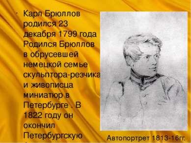 Карл Брюллов родился 23 декабря 1799 года Родился Брюллов в обрусевшей немецк...