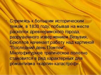 Стремясь к большим историческим темам, в 1830 году, побывав на месте раскопок...