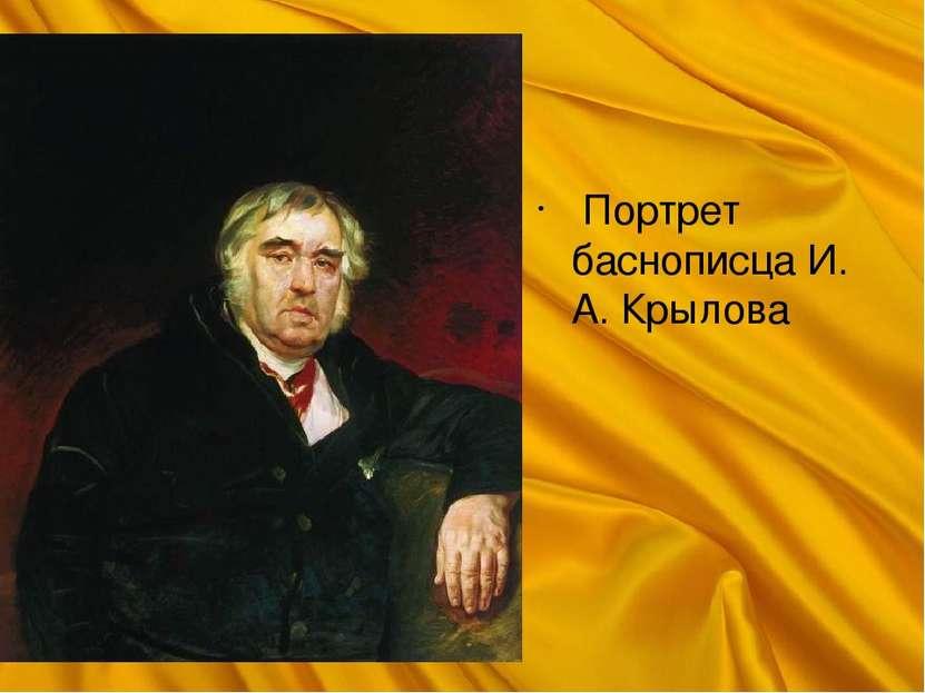 Портрет баснописца И. А. Крылова