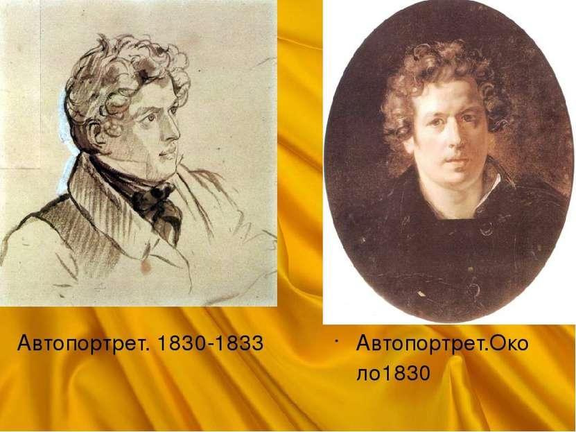 Автопортрет. 1830-1833 Автопортрет.Около1830