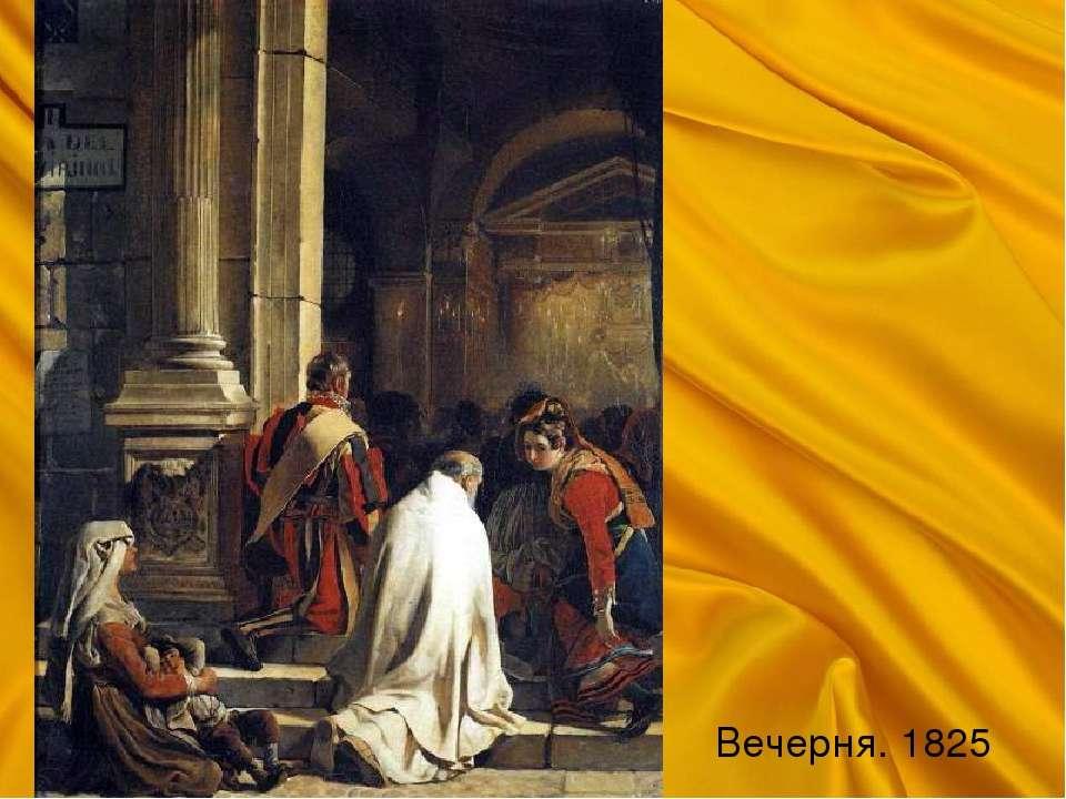 Вечерня. 1825