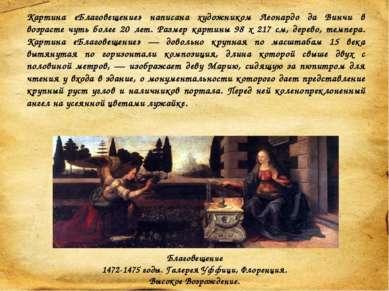 Фреска работы Леонардо да Винчи, изображающая сцену последнего ужина Христа с...