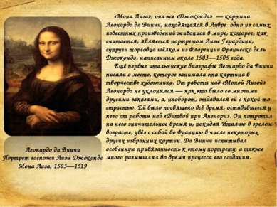 Портрет музыканта «Портрет музыканта» (итал. Ritratto di musico) — сильно пер...