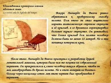 К этому периоду жизни Леонардо относятся одни из первых схематических анатоми...