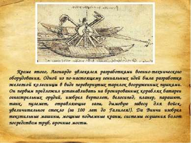 Широко известные рисунки черепа, выполненные Леонардо да Винчи, относятся к М...