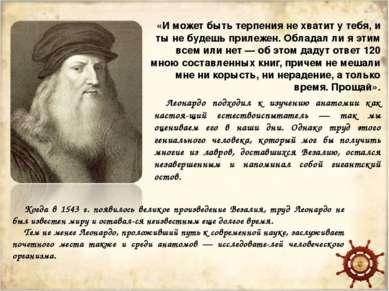 Список использованной литературы http://vinci.ru/ http://abitura.com/not_only...