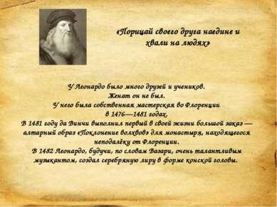 Медицина В течение своей жизни Леонардо да Винчи сделал тысячи заметок и рису...