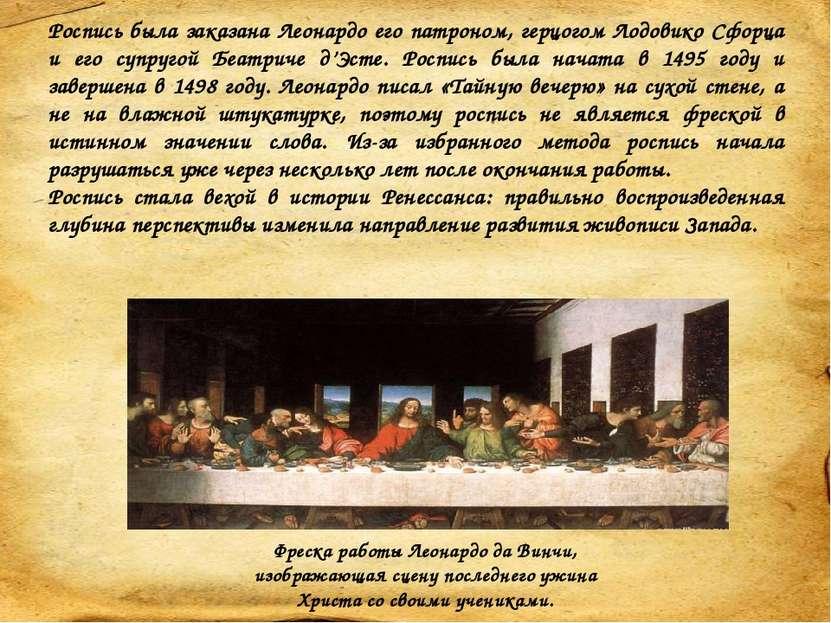 При детальном изучении теоретических трудов да Винчи, ученые доказали, что «п...