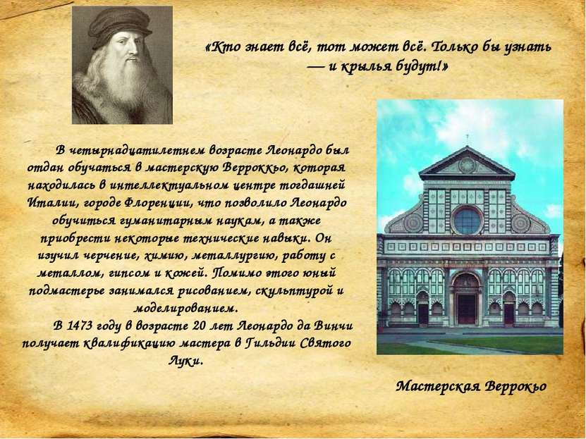 «Когда я думал, что учусь жить, я учился умирать» В 1516 году Леонардо принял...
