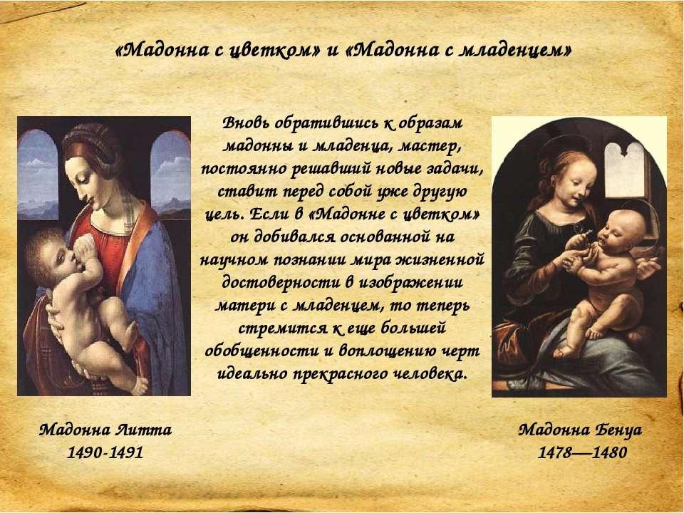 «Дама с горностаем» (итал. Dama con l'ermellino) - картина, принадлежащая кис...