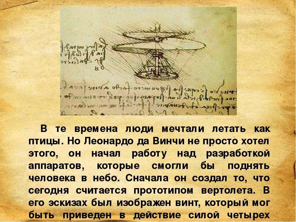 Леонардо да Винчи - гений, чьи изобретения, безраздельно принадлежат как прош...