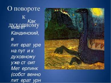 О повороте к духовному Как пишет Кандинский, в литературе на пути...