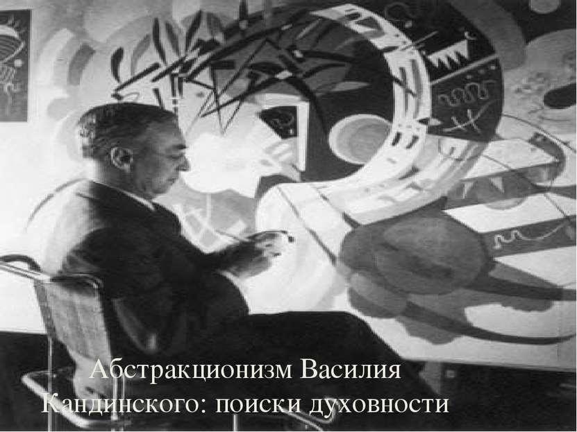 Абстракционизм Василия Кандинского: поиски духовности