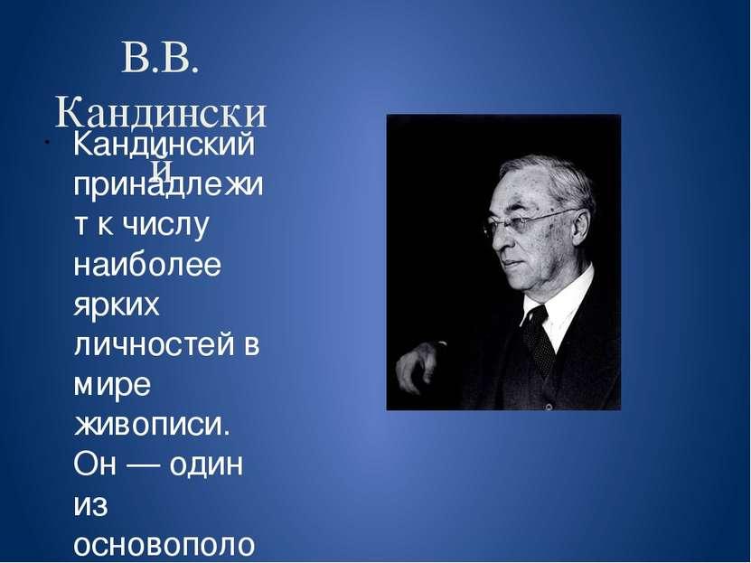 В.В. Кандинский Кандинский принадлежит к числу наиболее ярких личностей в мир...