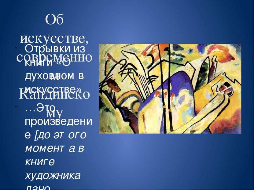 Об искусстве, современном Кандинскому Отрывки из книги «О духовном в искусств...
