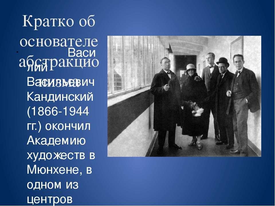 Кратко об основателе абстракционизма Василий Васильевич Кандински...
