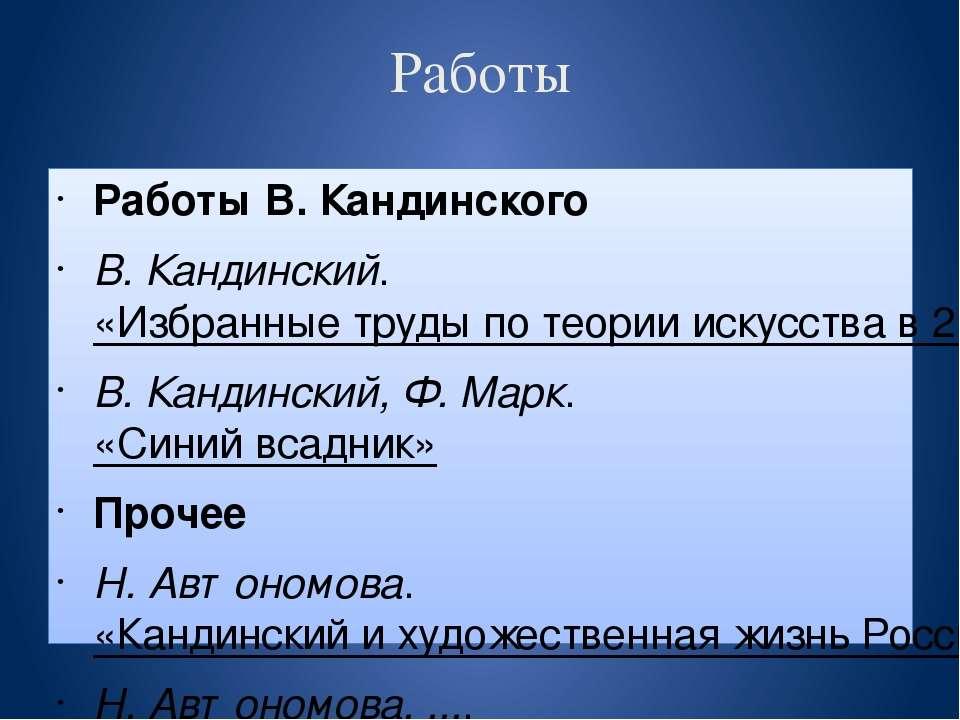 Работы Работы В. Кандинского В. Кандинский.«Избранные труды по теории искусс...