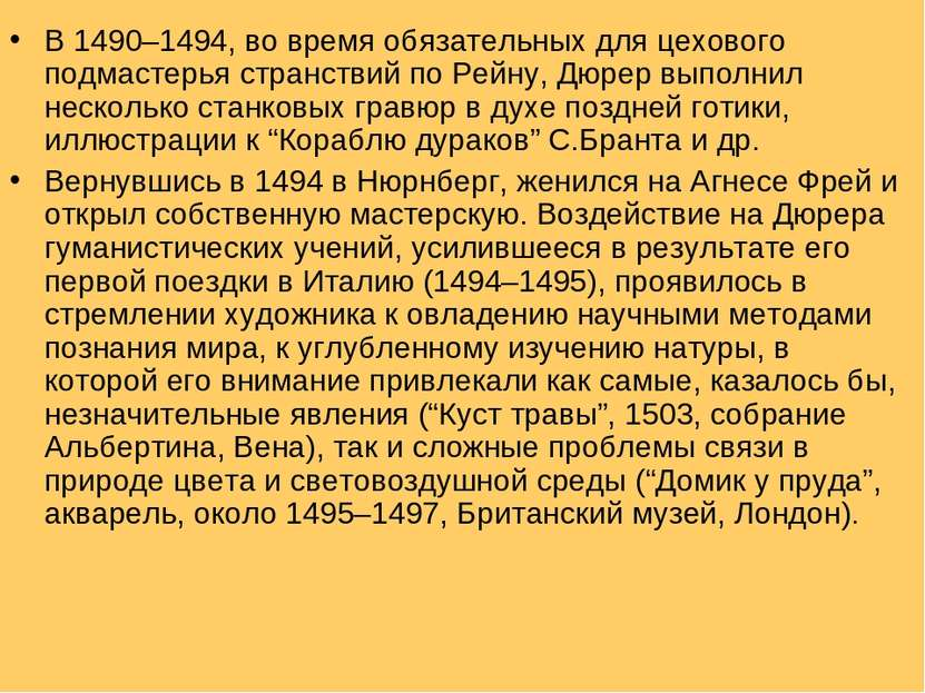 В 1490–1494, во время обязательных для цехового подмастерья странствий по Рей...