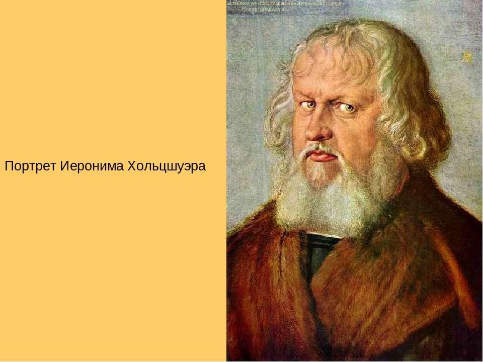 Портрет Иеронима Хольцшуэра