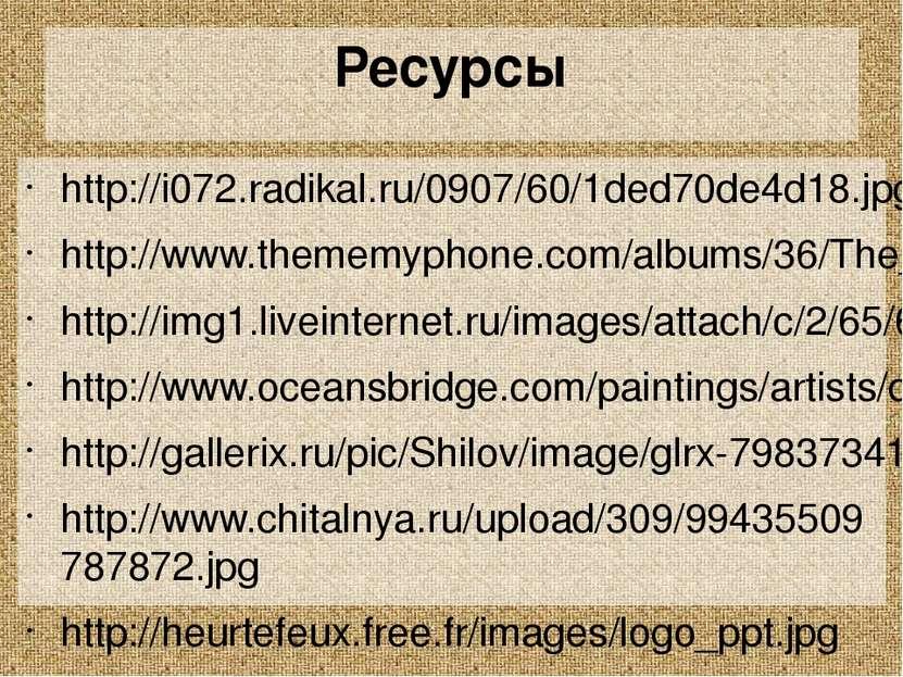 Ресурсы http://i072.radikal.ru/0907/60/1ded70de4d18.jpg http://www.thememypho...