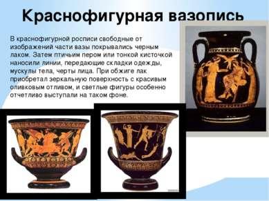 Краснофигурная вазопись В краснофигурной росписи свободные от изображений час...