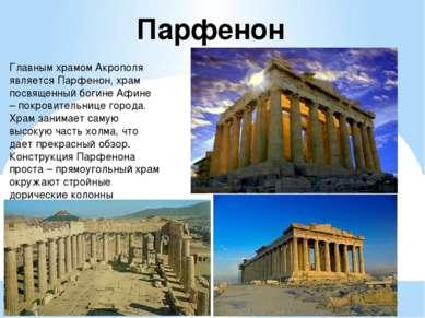 Парфенон Главным храмом Акрополя является Парфенон, храм посвященный богине А...
