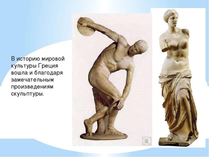 В историю мировой культуры Греция вошла и благодаря замечательным произведени...