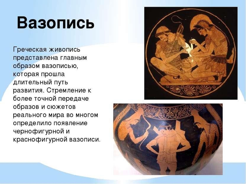 Греческая живопись представлена главным образом вазописью, которая прошла дли...