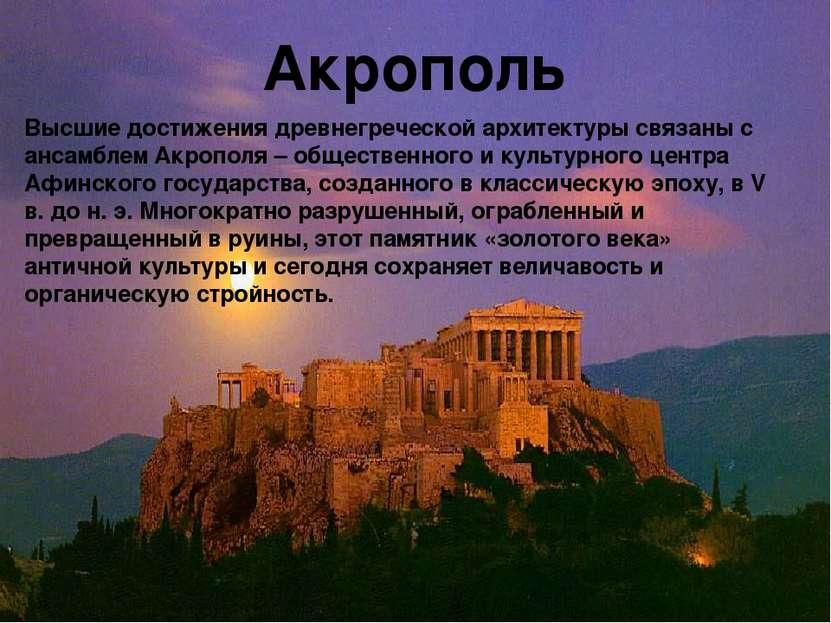 Акрополь Высшие достижения древнегреческой архитектуры связаны с ансамблем Ак...
