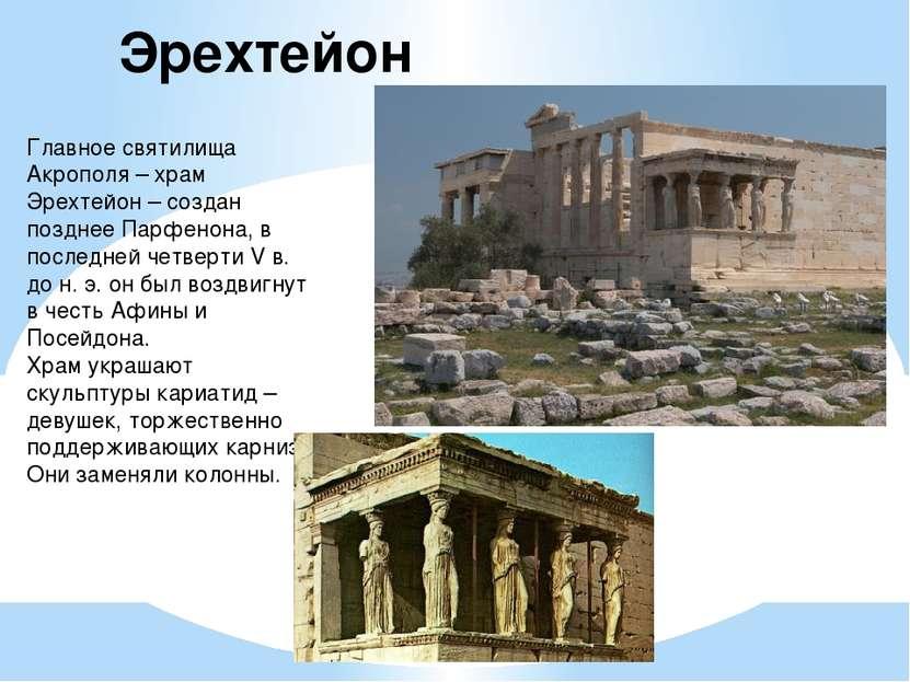 Эрехтейон Главное святилища Акрополя – храм Эрехтейон – создан позднее Парфен...