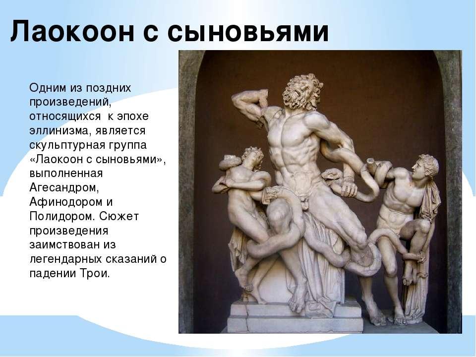 Лаокоон с сыновьями Одним из поздних произведений, относящихся к эпохе эллини...